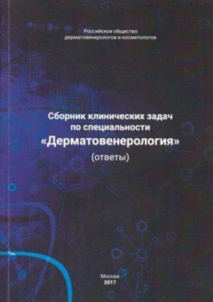 Сборник клинических задач по специальности Дерматовенерология