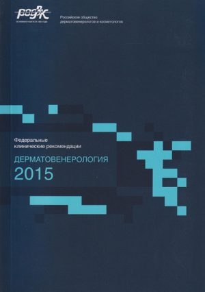 Федеральные клинические рекомендации. Дерматовенерология 2015. Болезни кожи. Инфекции, передаваемые половым путем
