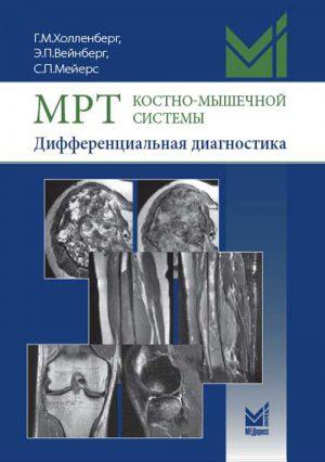 МРТ костно-мышечной системы. Дифференциальная диагностика