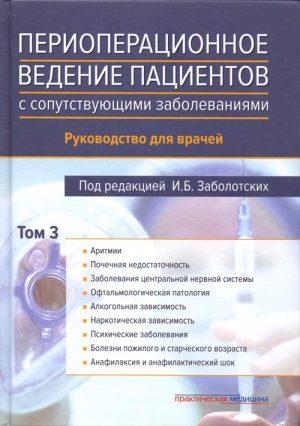 Периоперационное ведение пациентов с сопутствующими заболеваниями. Руководство в 3-х томах. Том 3