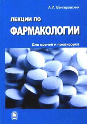 Лекции по фармакологии для врачей и провизоров