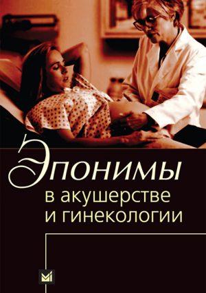 Эпонимы в акушерстве и гинекологии.