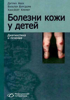Болезни кожи у детей