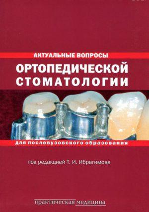 Актуальные вопросы ортопедической стоматологии. Учебное пособие