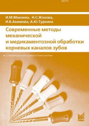 Современные методы механической и медикаментозной обработки корневых каналов зубов. Методические рекомендации
