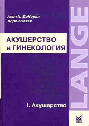 Акушерство и гинекология. Учебное пособие. Том 1
