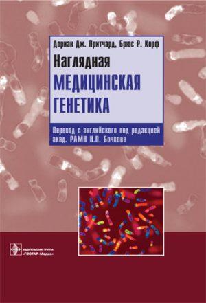 Наглядная медицинская генетика. Учебное пособие
