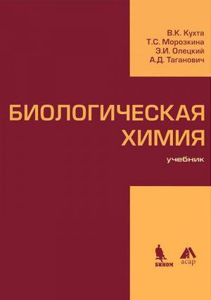 Биологическая химия. Учебник