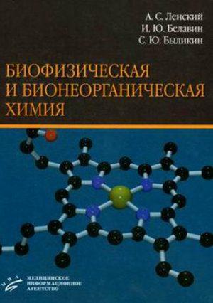 Биофизическая и бионеорганическая химия. Учебник