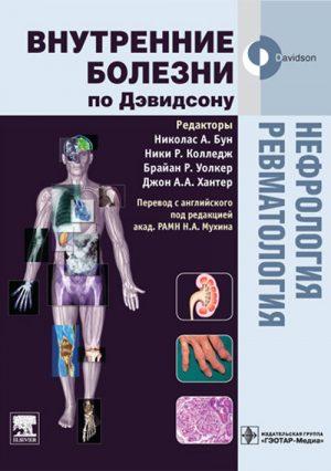 Нефрология. Ревматология. Учебное пособие. Внутренние болезни по Дэвидсону