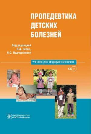 Пропедевтика детских болезней + СD. Учебник