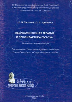 Медикаментозная терапия и профилактика гестоза: методические рекомендации