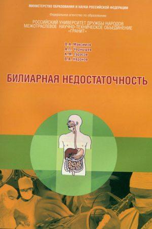 Билиарная недостаточность – этиология, патогенез, клиника, диагностика, лечение. Монография