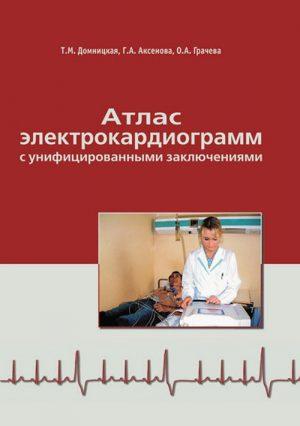 Атлас электрокардиограмм с унифицированными заключениями