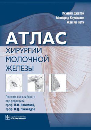 Атлас хирургии молочной железы. Учебное пособие