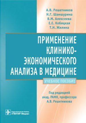 Применение клинико-экономич. анализа в медицине