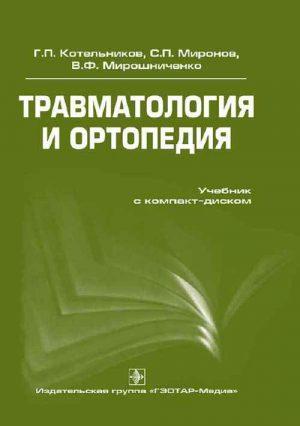 Травматология и ортопедия + CD. Учебник