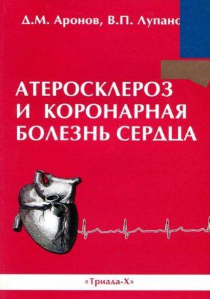 Атеросклероз и коронарная болезнь сердца. Монография