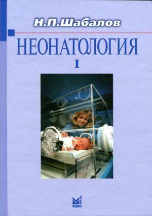 Ненатология. Учебное пособие. Том 1