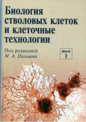 Биология стволовых клеток и клеточные технологии. В 2-х томах. Том 1