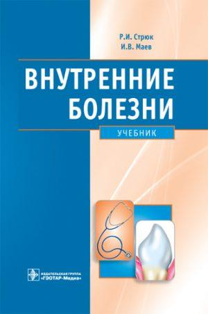 Внутренние болезни. Учебник