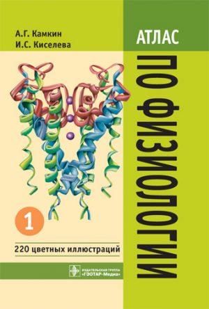 Атлас по физиологии. Учебное пособие в 2 томах. Том 1