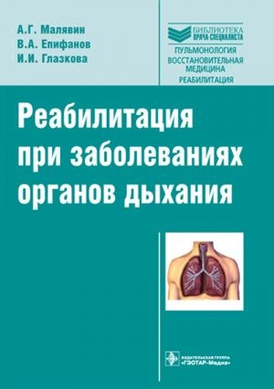 Реабилитация при заболеваниях органов дыхания. Библиотека врача-специалиста