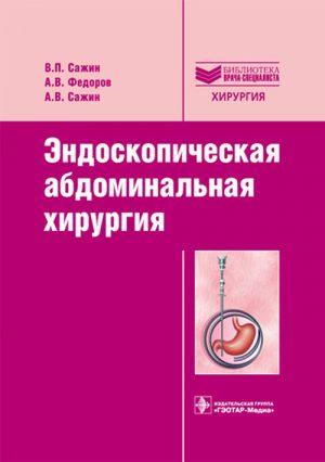 Эндоскопическая абдоминальная хирургия. Руководство. Библиотека врача-специалиста