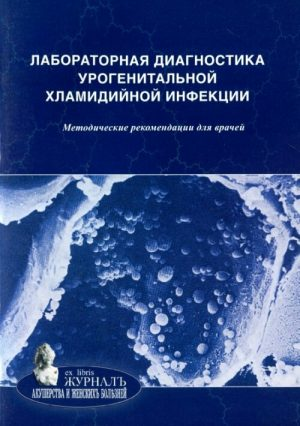 Лабораторная диагностика урогенитальной хламидийной инфекции. Методические рекомендации