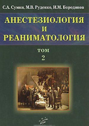 Анестезиология и реаниматология. Руководство в 2-х томах. Том 2