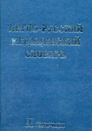 Англо-русский медицинский словарь. Учебное пособие