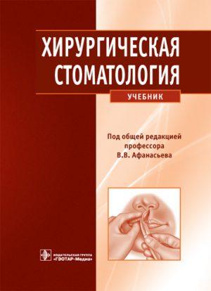 Хирургическая стоматология +CD. Учебник