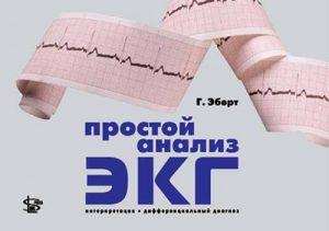 Простой анализ ЭКГ. Интерпретация, дифференциальный диагноз