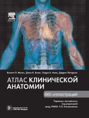 Атлас клинической анатомии. Учебное пособие