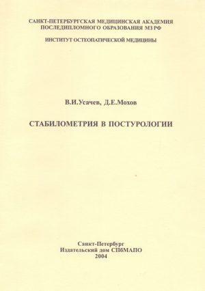 Стабилометрия в постурологии. Учебное пособие