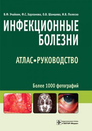 Инфекционные болезни. Руководство