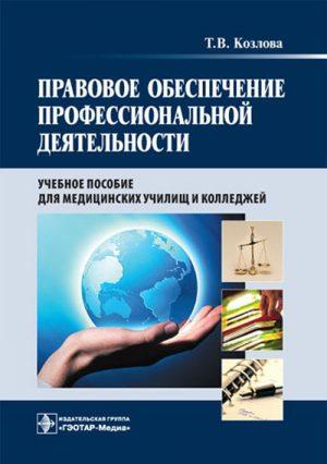 Правовое обеспечение профессиональной деятельности. Учебное пособие