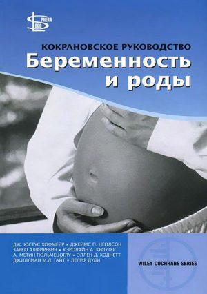 Беременность и роды. Кокрановское руководство