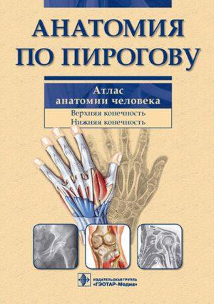 Анатомия по Пирогову. Атлас анатомии человека. В 3-х томах. Том 1