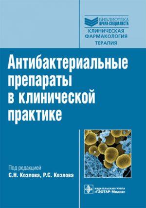 Антибактериальные препараты в клинической практике. Библиотека врача-специалиста