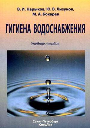 Гигиена водоснабжения. Учебное пособие