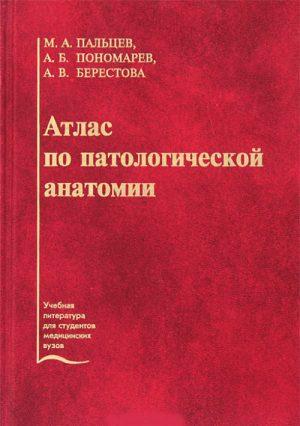 Атлас по патологической анатомии. Учебник