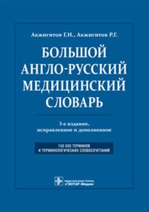 Большой англо-русский медицинский словарь. Около 100 000 терминов и 25 000 сокращений