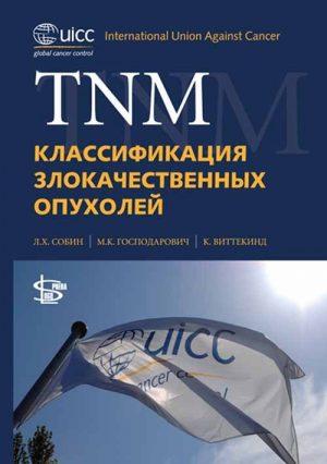 TNM. Классификация злокачественных опухолей. Руководство