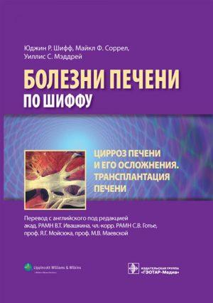 Цирроз печени и его осложнения. Трансплантация печени. Руководство. Болезни печени по Шиффу