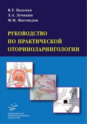Руководство по практической оториноларингологии. Руководство