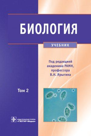 Биология. Учебник в 2 томах. Том 2