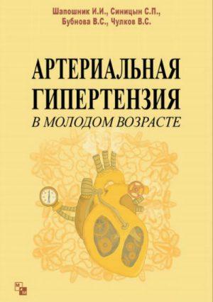 Артериальная гипертензия в молодом возрасте. Монография
