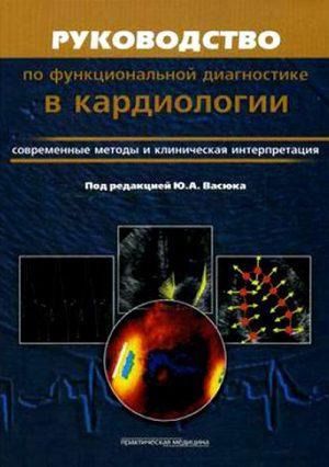 Руководство по функциональной диагностике в кардиологии. Современные методы и клиническая интерпретация. Руководство