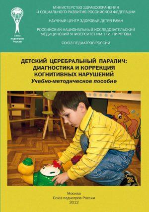 Детский церебральный паралич. Учебное пособие